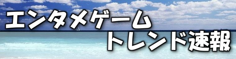 エンタメゲームトレンド速報 -芸ゲー速-
